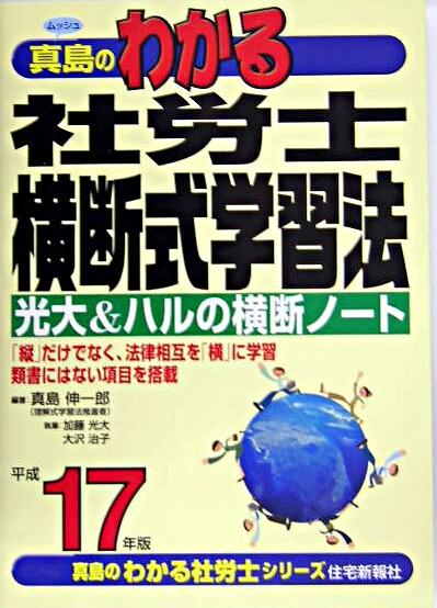 真島のわかる社労士横断式学習法 平成17年版