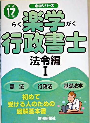 楽学行政書士 法令編1 平成17年版 <楽学シリーズ>