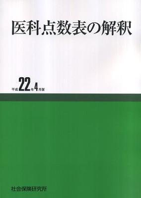 医科点数表の解釈 : 社会保険・老人保健診療報酬 平成10年4月版 第29版