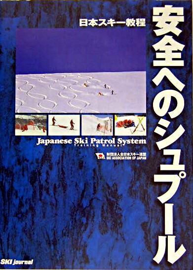 安全へのシュプール : 日本スキー教程