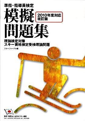 準指・指導員検定模擬問題集 : 理論検定対策 : スキー資格検定受検理論問題 2010年度対応・改訂版 改訂版