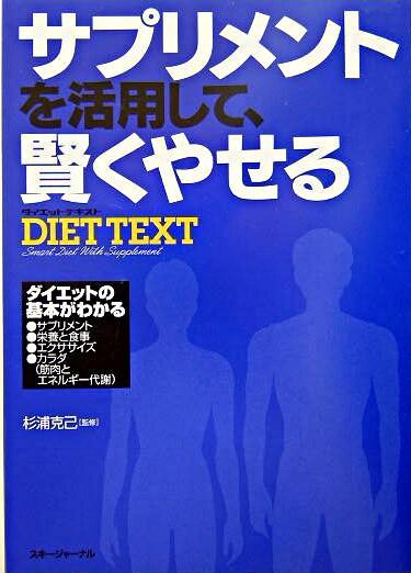 Diet text : サプリメントを活用して、賢くやせる
