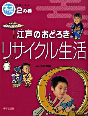 エコでござる : 江戸に学ぶ 2の巻 (江戸のおどろきリサイクル生活)