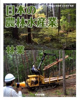 日本の農林水産業 林業