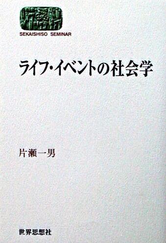 ライフ・イベントの社会学 <Sekaishiso seminar>