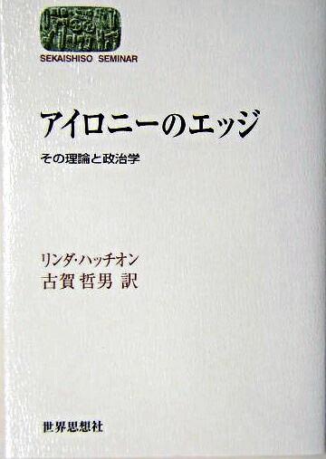 アイロニーのエッジ : その理論と政治学 <Sekaishiso seminar>