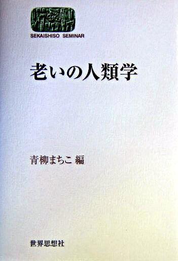 老いの人類学 <Sekaishiso seminar>