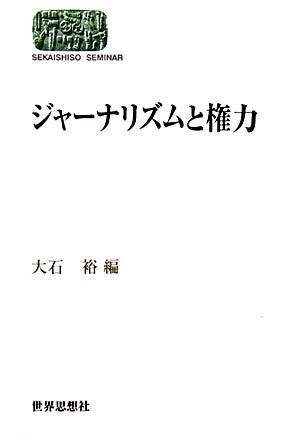 ジャーナリズムと権力 <Sekaishiso seminar>