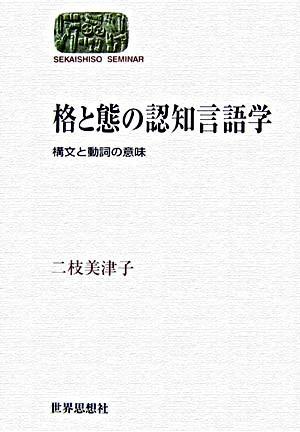 格と態の認知言語学 : 構文と動詞の意味 <Sekaishiso seminar>