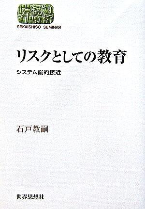 リスクとしての教育 : システム論的接近 <Sekaishiso seminar>