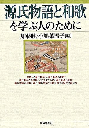 源氏物語と和歌を学ぶ人のために <源氏物語>