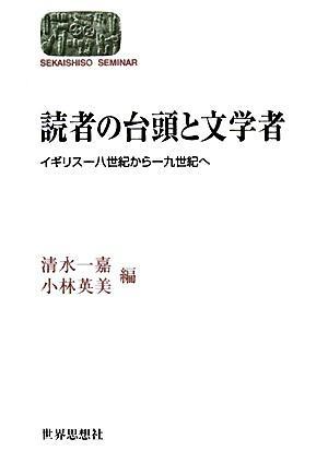 読者の台頭と文学者 : イギリス一八世紀から一九世紀へ <Sekaishiso seminar>