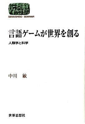 言語ゲームが世界を創る : 人類学と科学 <Sekaishiso seminar>