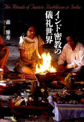 インド密教の儀礼世界 <金沢大学人間社会研究叢書>