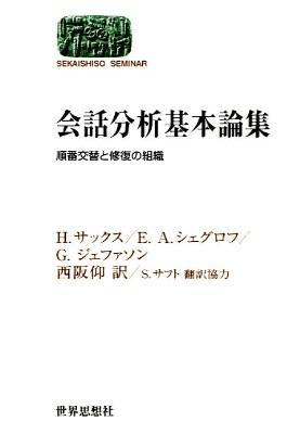 会話分析基本論集 : 順番交替と修復の組織 <Sekaishiso seminar>