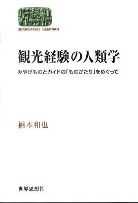 観光経験の人類学 : みやげものとガイドの「ものがたり」をめぐって <Sekaishiso seminar>