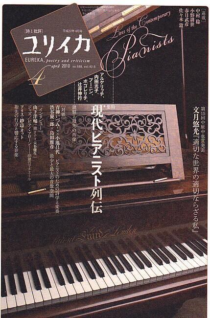 特集・現代ピアニスト列伝 : アルゲリッチ、内田光子、ブーニン、ポゴレリチ、辻井伸行--鍵盤と指先の肖像 <ユリイカ>