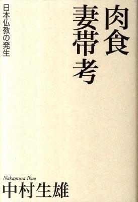 肉食妻帯考 : 日本仏教の発生