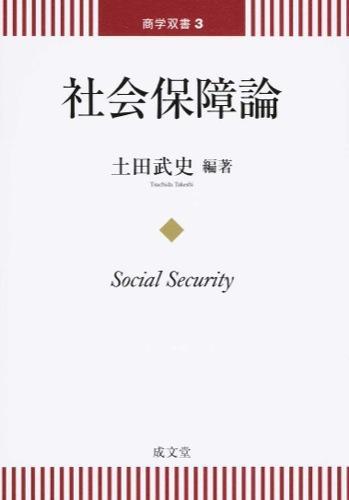 社会保障論 <商学双書 3>
