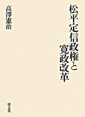 松平定信政権と寛政改革