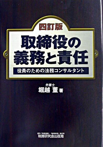取締役の義務と責任 : 役員のための法務コンサルタント 4訂版.