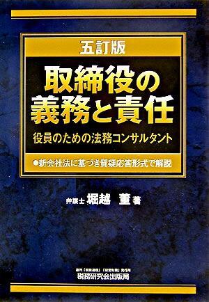 取締役の義務と責任 : 役員のための法務コンサルタント 5訂版.