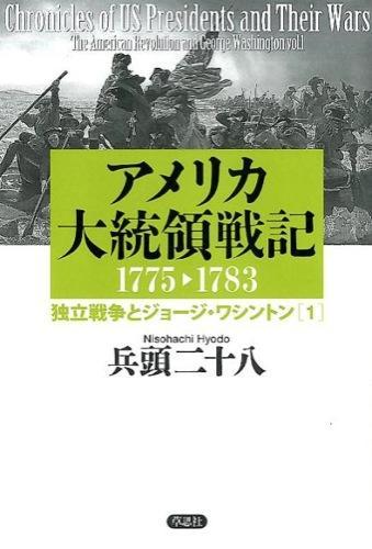 アメリカ大統領戦記 1775-1783-[1]