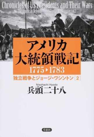アメリカ大統領戦記 1775-1783-[2]