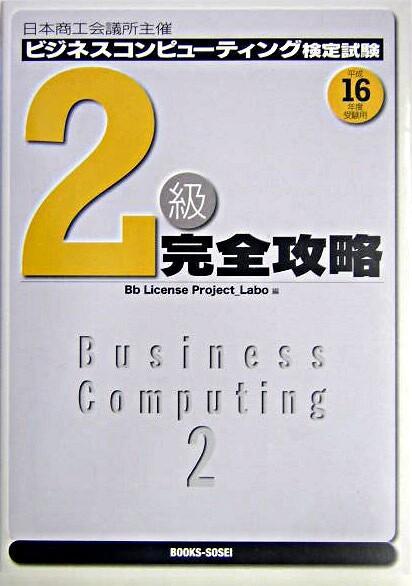 日本商工会議所主催ビジネスコンピューティング検定試験2級完全攻略
