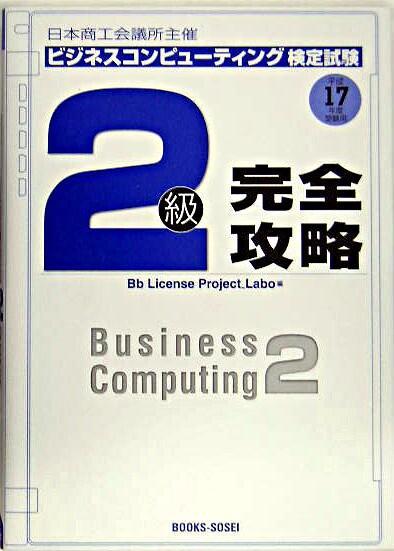 日本商工会議所主催 ビジネスコンピューティング検定試験2級完全攻略 平成17年度受験用