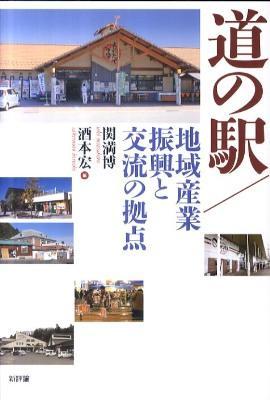 道の駅/地域産業振興と交流の拠点