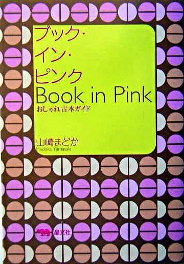 ブック・イン・ピンク : おしゃれ古本ガイド