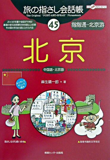 北京 : 中国語・北京語 <ここ以外のどこかへ!  旅の指さし会話帳 45>