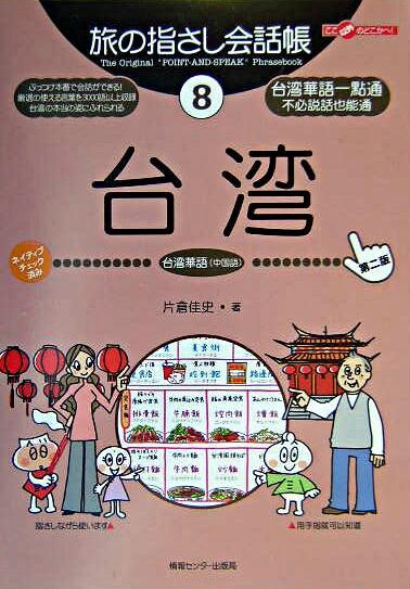 台湾 : 台湾華語(中国語) <ここ以外のどこかへ!  旅の指さし会話帳 8> 第2版.