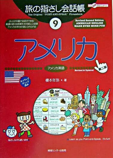 アメリカ : アメリカ英語 <ここ以外のどこかへ!  旅の指さし会話帳 9> 第2版.