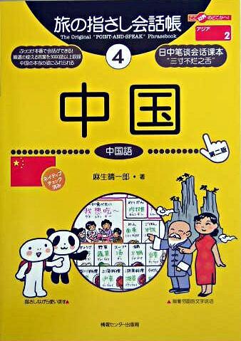 中国 : 中国語 <ここ以外のどこかへ!  旅の指さし会話帳 4> 第2版.