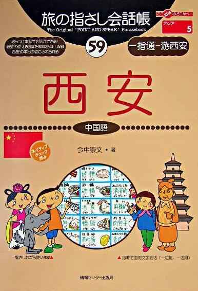 西安 : 中国語 <ここ以外のどこかへ!  旅の指さし会話帳 59>