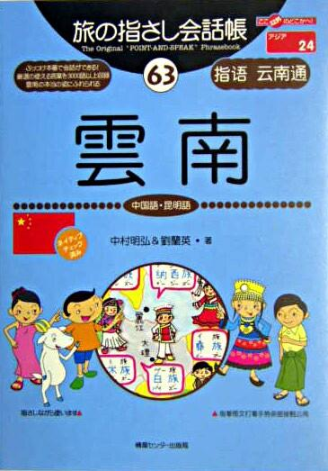 雲南 : 中国語・昆明語 <ここ以外のどこかへ!  旅の指さし会話帳 アジア 24  63>