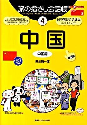 中国 : 中国語 <ここ以外のどこかへ!  旅の指さし会話帳 4> 第3版.