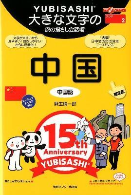 中国 : 中国語 <ここ以外のどこかへ!  大きな文字の旅の指さし会話帳 アジア 2> 限定版.