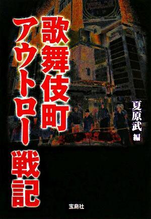 歌舞伎町アウトロー戦記 <宝島sugoi文庫>