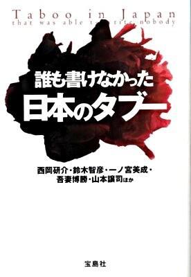 誰も書けなかった日本のタブー <宝島sugoi文庫 Aに-1-1>