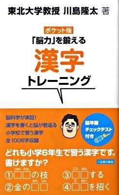「脳力」を鍛える漢字トレーニング : ポケット版
