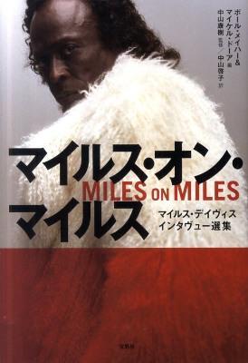 マイルス・オン・マイルス : マイルス・デイヴィス インタヴュー選集