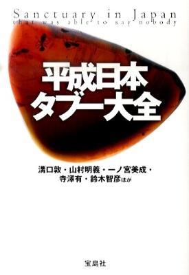 平成日本タブー大全 <宝島sugoi文庫 Aみ-5-1>