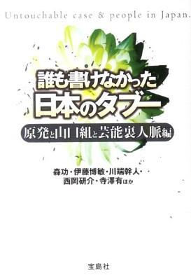 誰も書けなかった日本のタブー 原発と山口組と芸能裏人脈編 <宝島sugoi文庫 Aも-2-1>