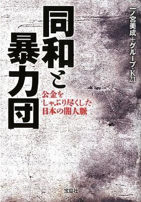 同和と暴力団 : 公金をしゃぶり尽くした日本の闇人脈 <宝島sugoi文庫 Aい-1-9>