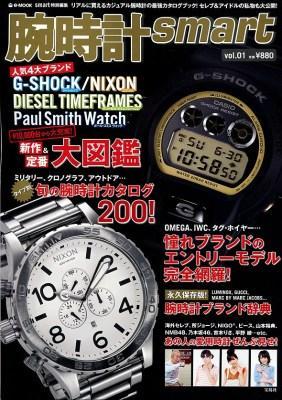 腕時計smart vol.01 <e-MOOK>