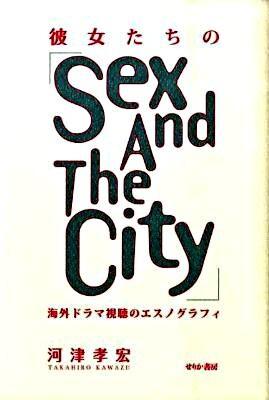 彼女たちの「Sex and the city」 : 海外ドラマ視聴のエスノグラフィ