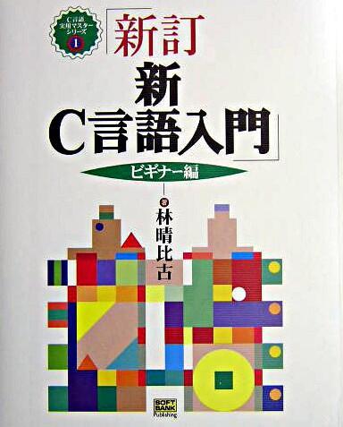 新C言語入門 ビギナー編 <C言語実用マスターシリーズ 1> 新訂.